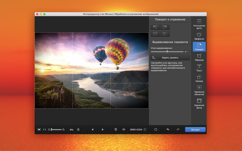 Фоторедактор Lite Movavi: Улучшение изображений скриншот программы 3