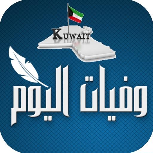 وفيات اليوم - Wafeat Alyoum iOS App
