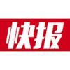 职场快报 - 工作热点资讯推荐阅读首选平台