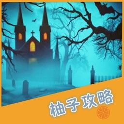 柚子攻略 for 地下城堡2