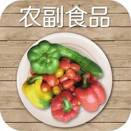 山西农副食品平台