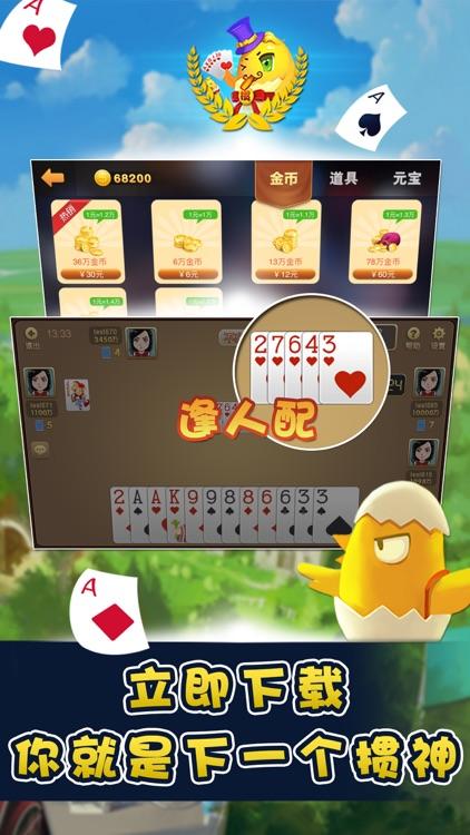 掼蛋-江苏安徽地区经典棋牌惯蛋游戏 screenshot-3