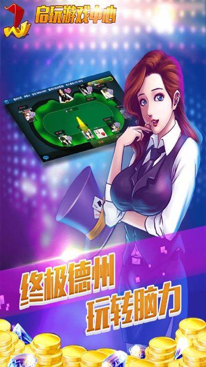 启玩游戏 screenshot-1