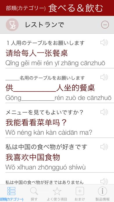 中国語辞書 - 翻訳機能・学習機能・音声機能のおすすめ画像1