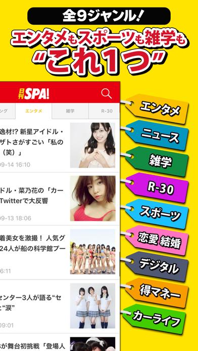 日刊 SPA ! 公式ニュース - 週刊SPAの雑誌が無料で読めるまとめアプリ -のおすすめ画像3