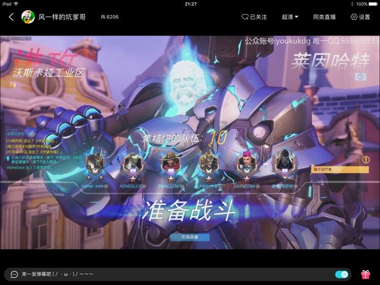 CC直播HD-网易旗下游戏娱乐直播平台