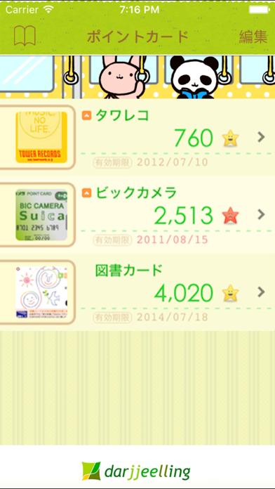ポイント残高 ScreenShot0