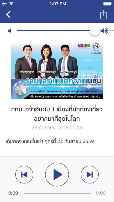 Nation Radio screenshot three