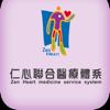 仁心聯合醫療體系