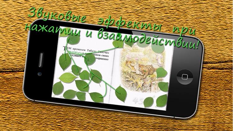 The Tale of Tom Kitten in Russian LITE screenshot-4