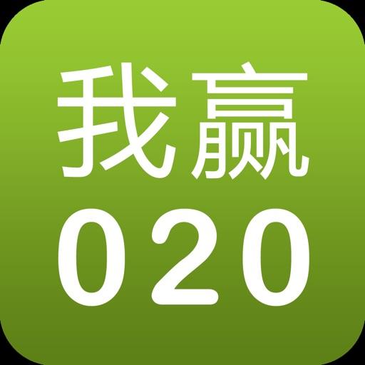 我赢O2O中心|我赢职场总部运营支持 iOS App