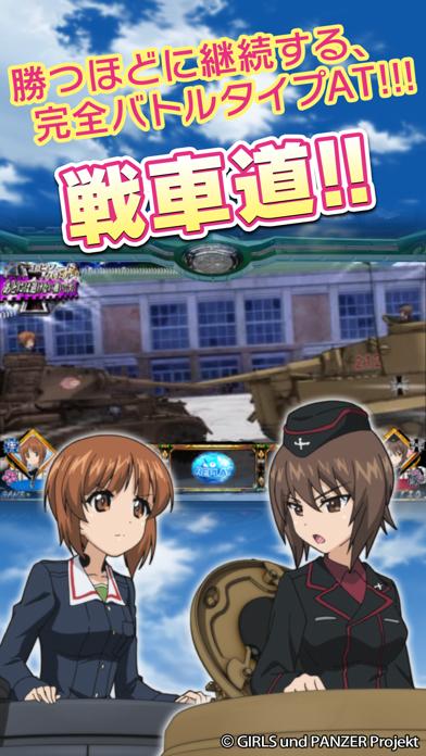 パチスロ ガールズ&パンツァー screenshot1