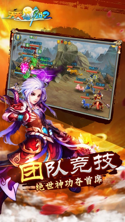 梦幻神界(天天修仙2) screenshot-3