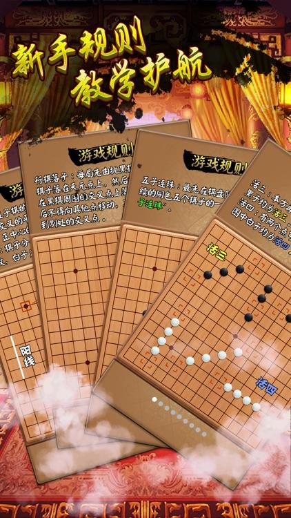 五子棋 - 单机版益智棋牌游戏(支持双人对战) screenshot-3