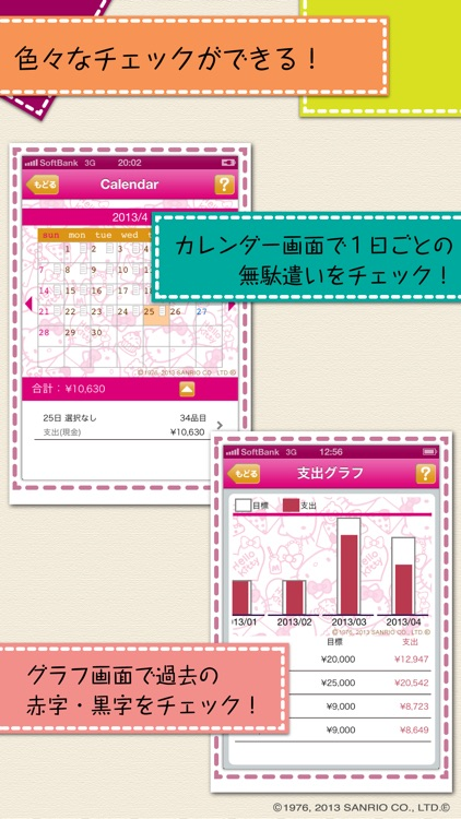 Reccit-きせかえ家計簿 レシート撮影で簡単入力! screenshot-4