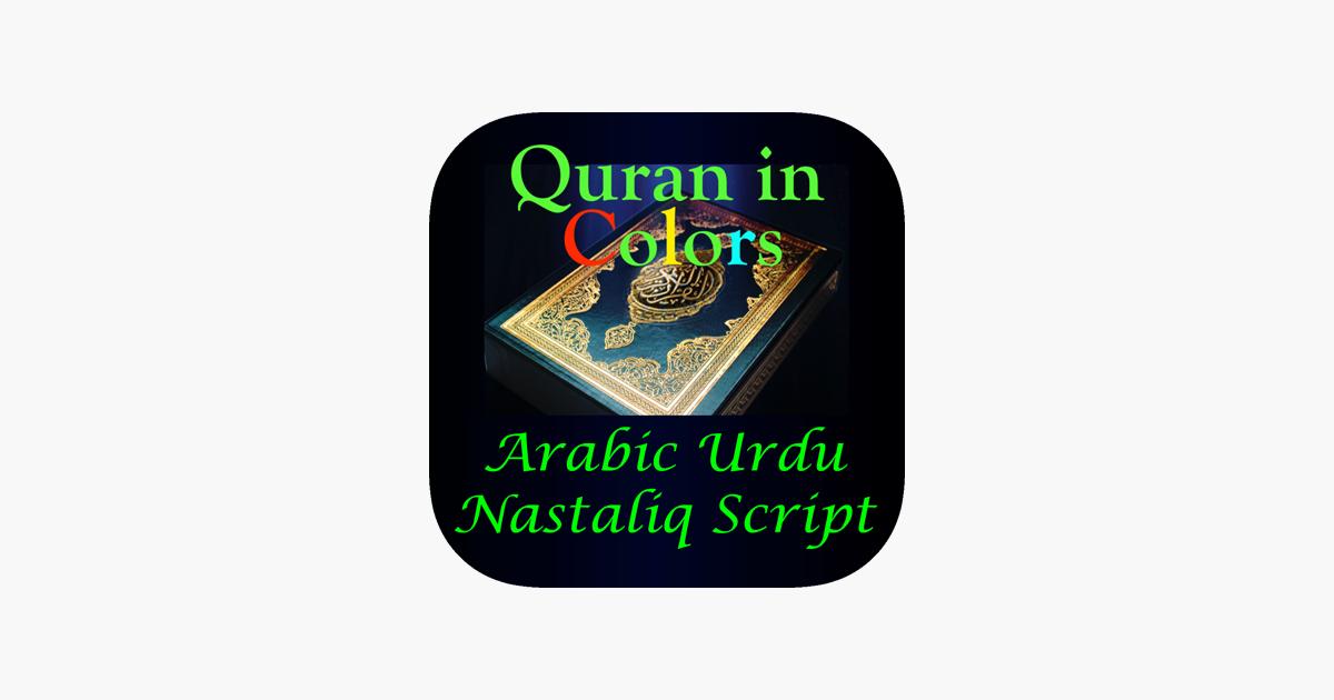 Quran in Colors Nastaliq Arabic Urdu on the App Store