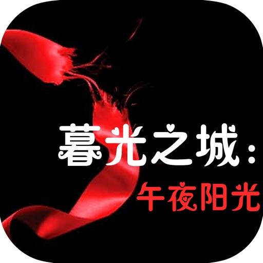 最热日本恐怖小说—【阴阳师】