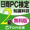 日商PC検定試験 2級 知識科目 無料版 【富士通FOM】 - iPhoneアプリ