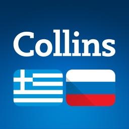Audio Collins Mini Gem Greek-Russian Dictionary