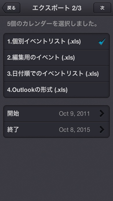 xCalendar Liteのスクリーンショット2