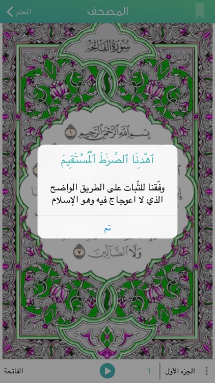المعلم screenshot-4