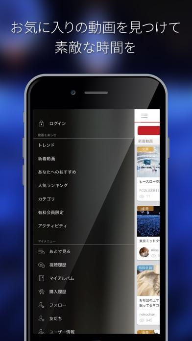 FC2動画スクリーンショット