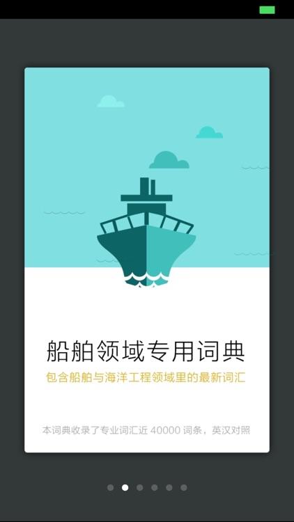 船舶英语词典
