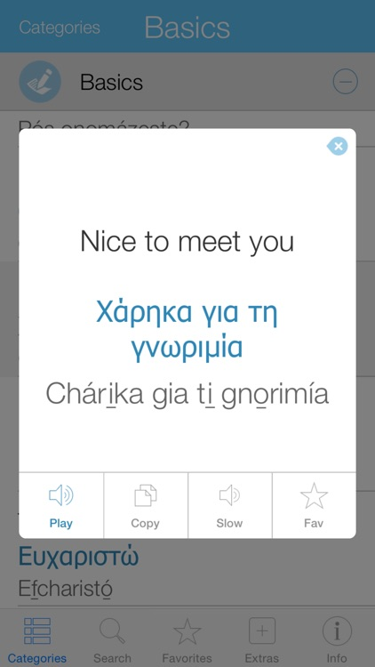 Greek Pretati - Speak with Audio Translation screenshot-2