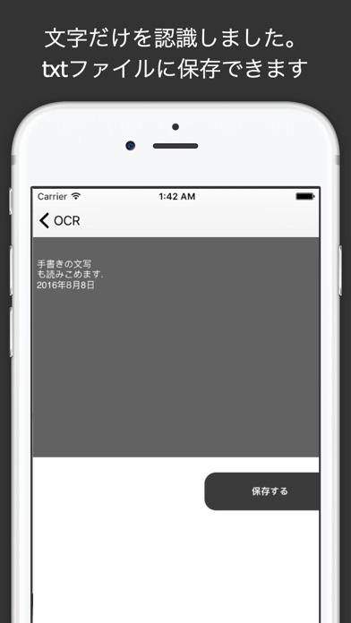 画像、写真から文字を認識するOCRアプリのおすすめ画像3