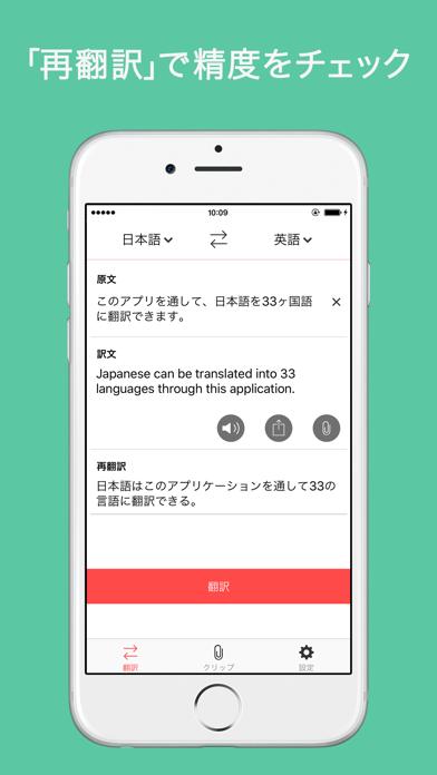エキサイト翻訳 ScreenShot1