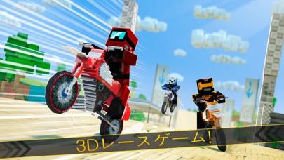 マインクラフト オートバイ レーシング 。 無料 ベスト バイク ゲームのおすすめ画像1