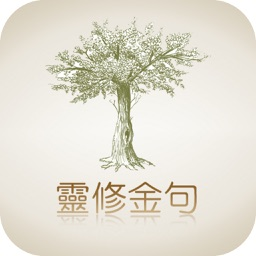 靈修金句 Bible Verses Apple Watch App