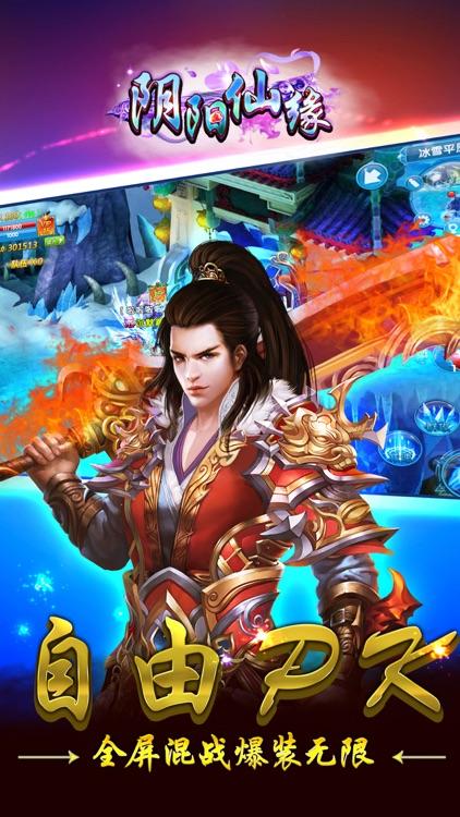 阴阳仙缘ol:热门修仙手游 screenshot-3