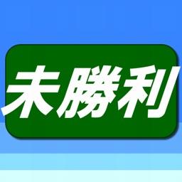 忙しい人のための未勝利戦 ~未勝利戦に特化した競馬情報アプリ~