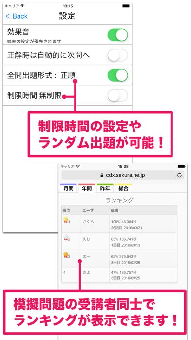 日商PC検定試験 3級 知識科目 無料版 【富士通FOM】のおすすめ画像5