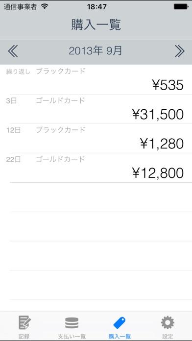 未来の支出-クレジットカードの支出をしっか... screenshot1
