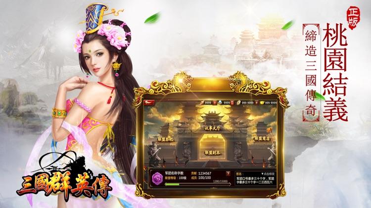 三國群英傳-官方正版授權 screenshot-4