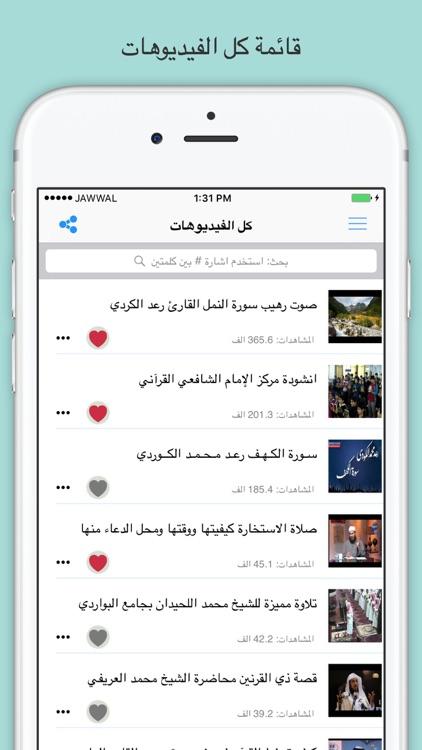 اسلام تيوب  Islam Tube screenshot-4