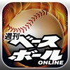 野球専門誌「週刊ベースボール」 - iPhoneアプリ