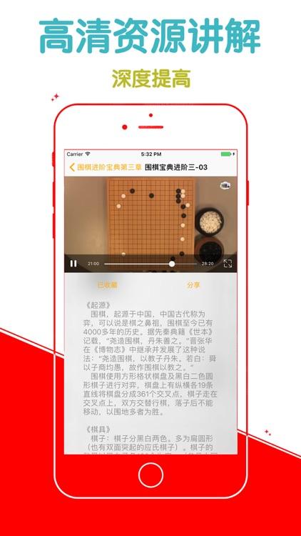 【離線視頻】圍棋進階第三章 教您從入門到高手