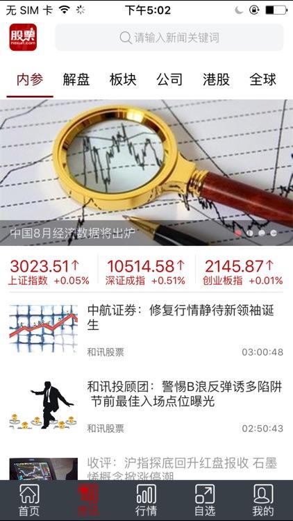 和讯股票 screenshot-1