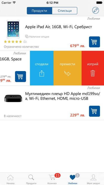 eMAG.bg screenshot-4