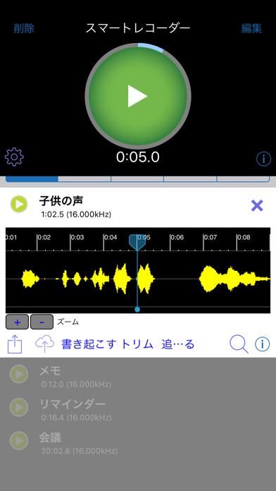 スマートレコーダーとトランスクライバー screenshot1