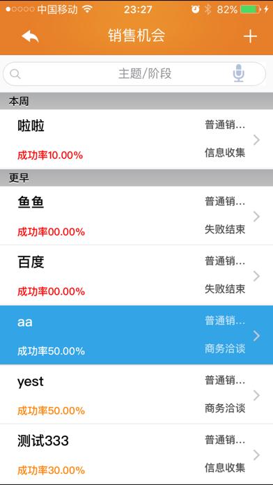 U8+营销屏幕截图5
