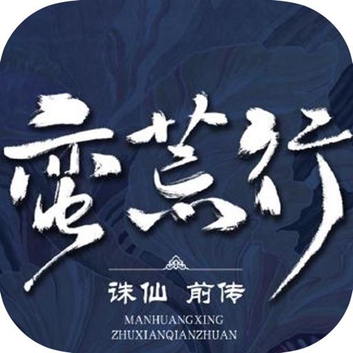 诛仙前传:蛮荒行—萧鼎作品集精选
