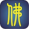 中国佛教行业门户