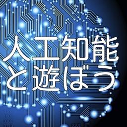 人工知能で遊ぼう(無料版)