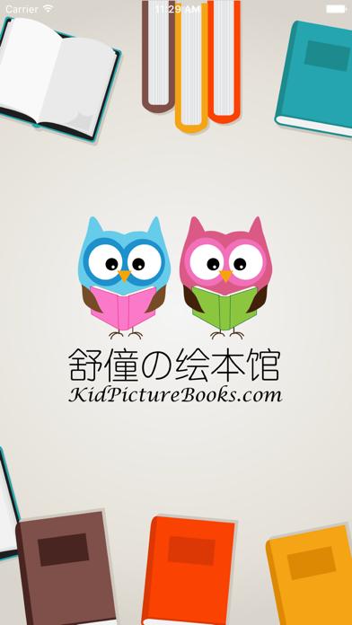 点击获取Kid Picture Books