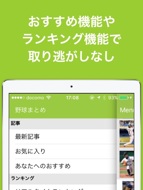 野球ブログまとめ速報ニュースのおすすめ画像5