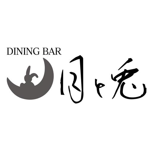 旬彩ダイニング 月と兎
